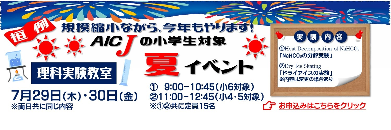 summer science event