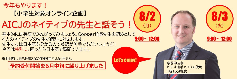 summer English event