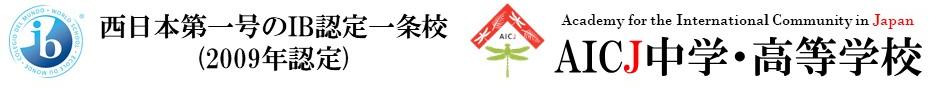 AICJ中学・高等学校