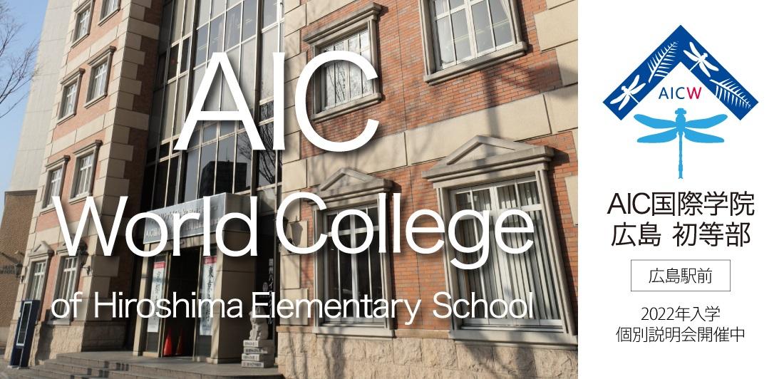 AIC World College of Hiroshima