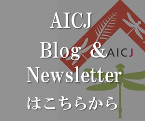 AICJブログ・Newsletter
