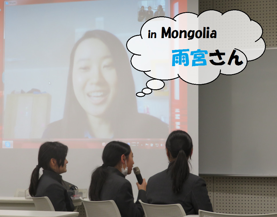 JICA青年海外協力隊員とのSkype交流会