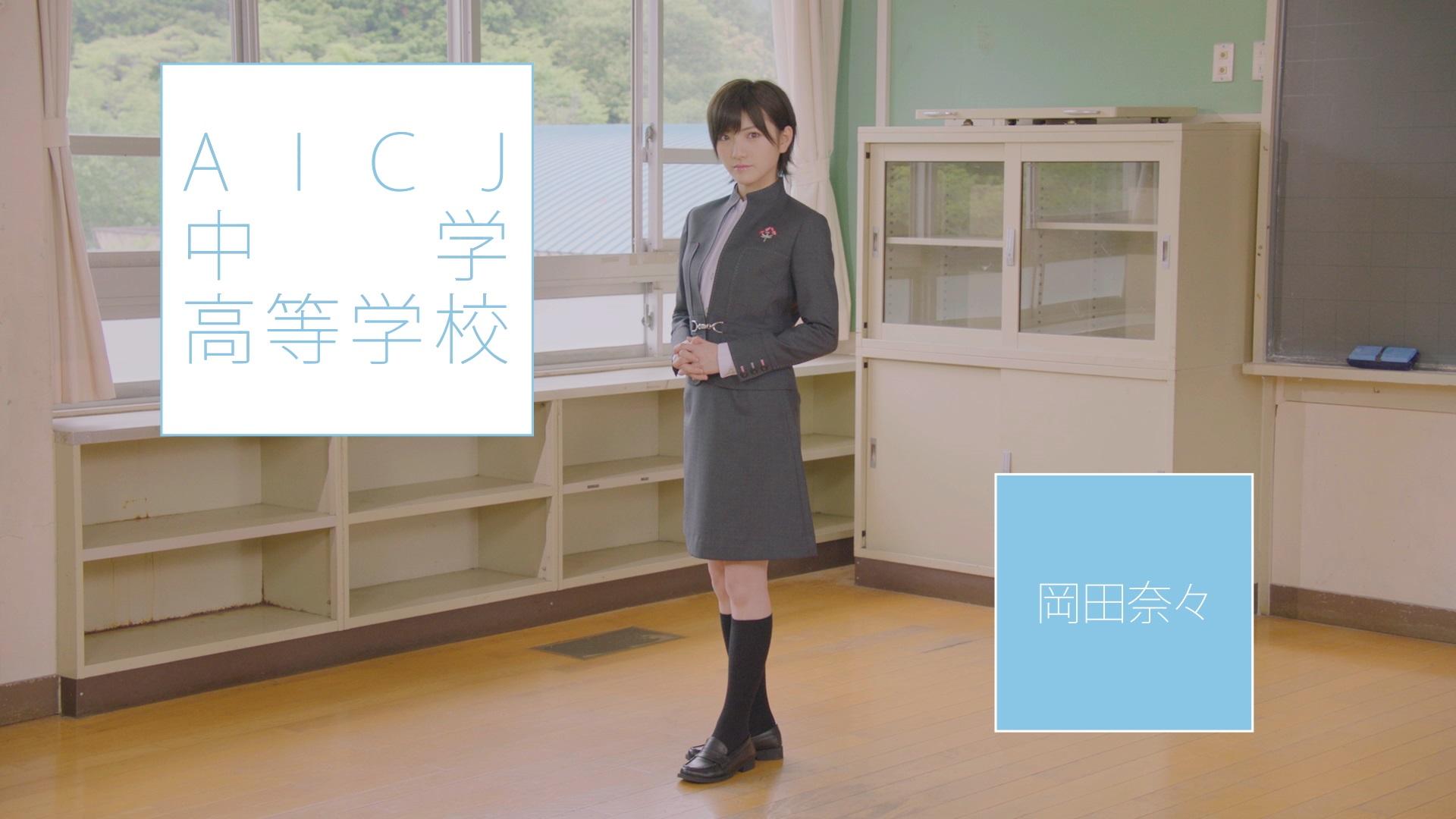 STU48の2枚目シングルの特典映像でAICJの制服が紹介されます。