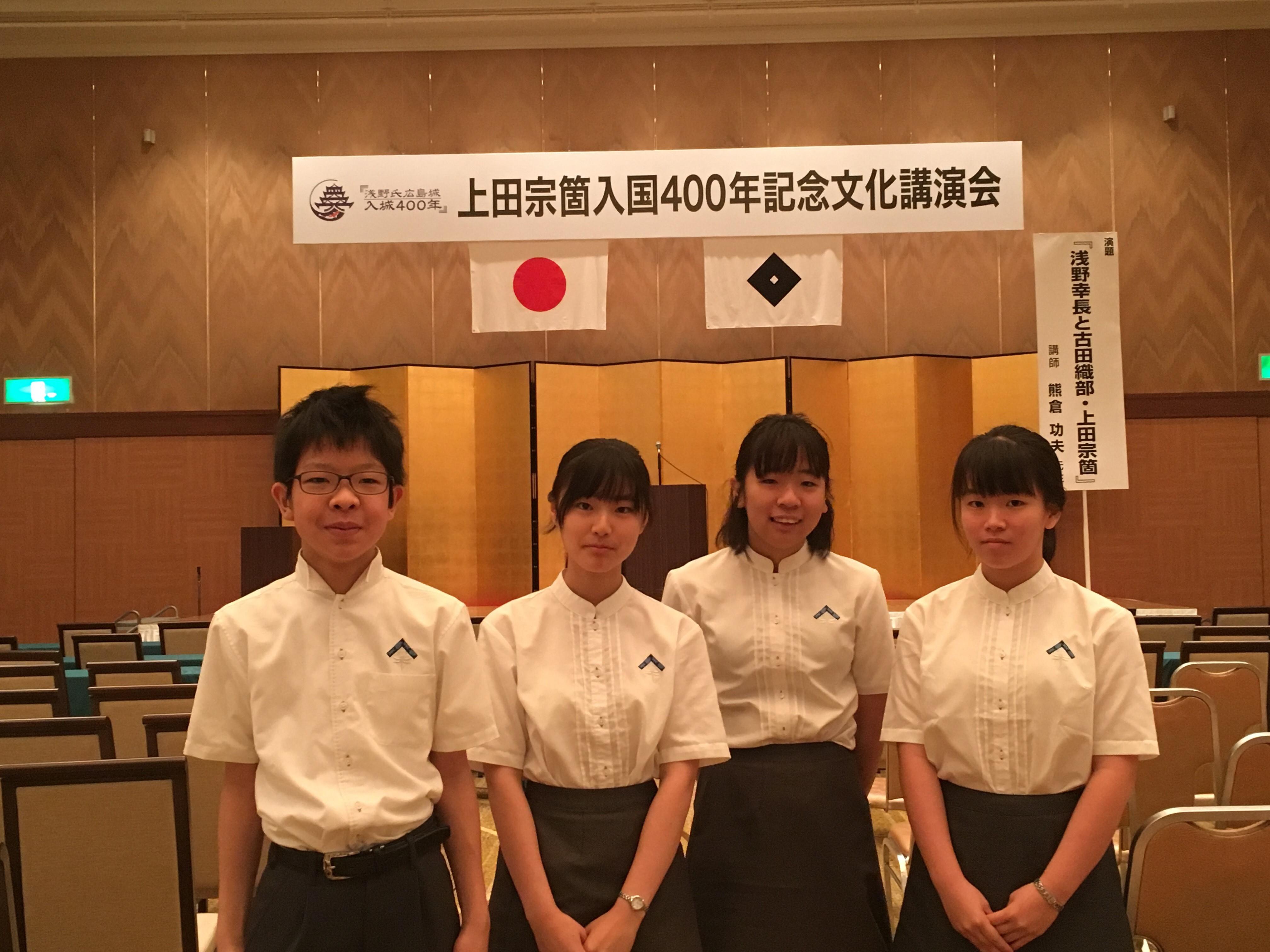 上田宗箇広島入国400年記念文化講演会