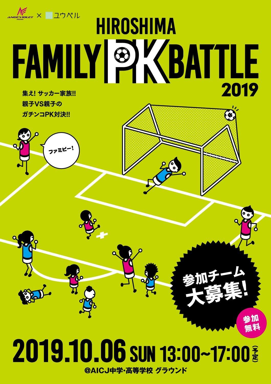 「広島ファミリーPKバトル」本校グラウンドで開催予定