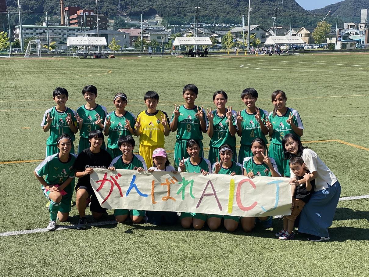 高校女子サッカー選手権大会広島県予選会予選T1位で決勝Tへ
