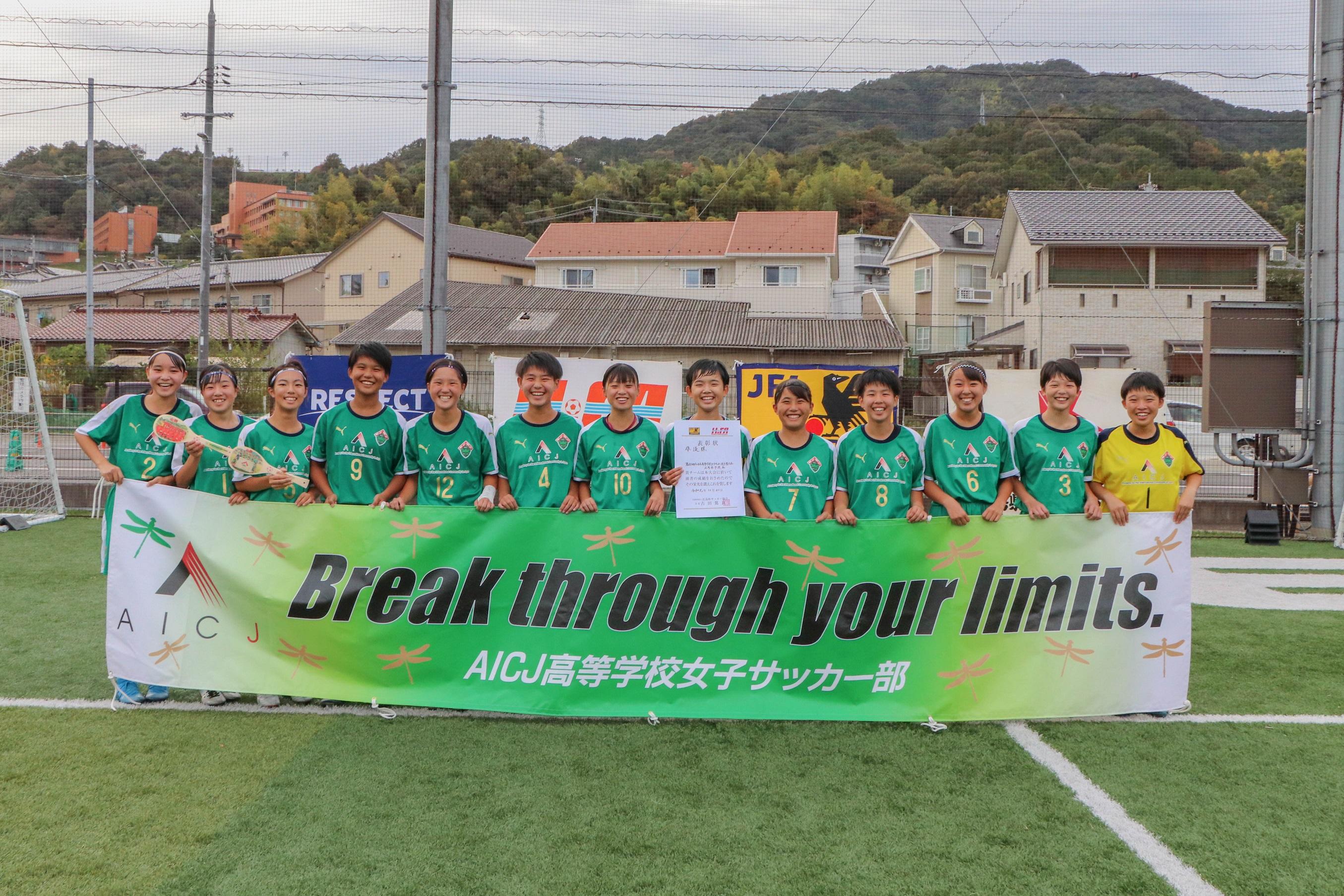 高校女子サッカー選手権大会広島県予選会 決勝トーナメント決勝